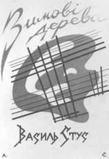 """Перша збірка віршів Василя Стуса  """"Зимові дерева"""", 1970 рік.  Обкладинка А. Стебельської. (http://exlibris.org.ua)"""