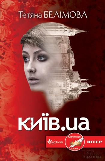 Київ - крапка - юа