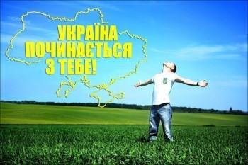 Прокинься, моя рідна Україно