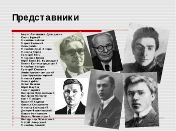Розстріляне Відродження – один із вимірів української національної трагедії
