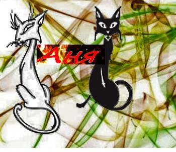 Казка про дівчинку Аню та котиків