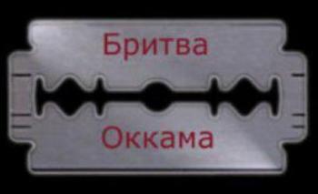 Лезо Оккама