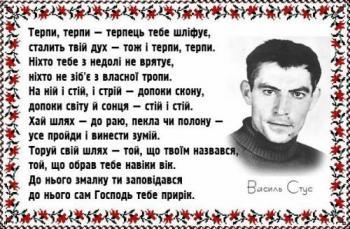 Пам`ті Василя Стуса