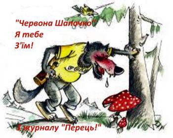 """""""Червона Шапочка"""""""