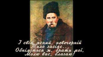 До Т. Г. Шевченка