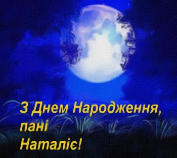 Місячний Ювілей