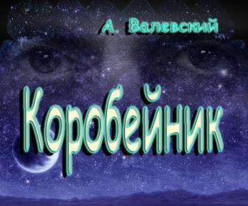 Коробейник
