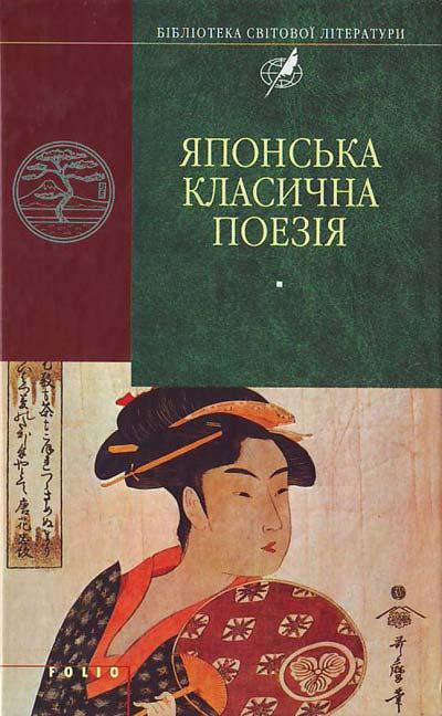Японська класична поезiя
