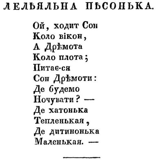 Леліяльна пісенька. Фрагмент сторінки з альманаху «Русалка Дністровая», 1837 р.