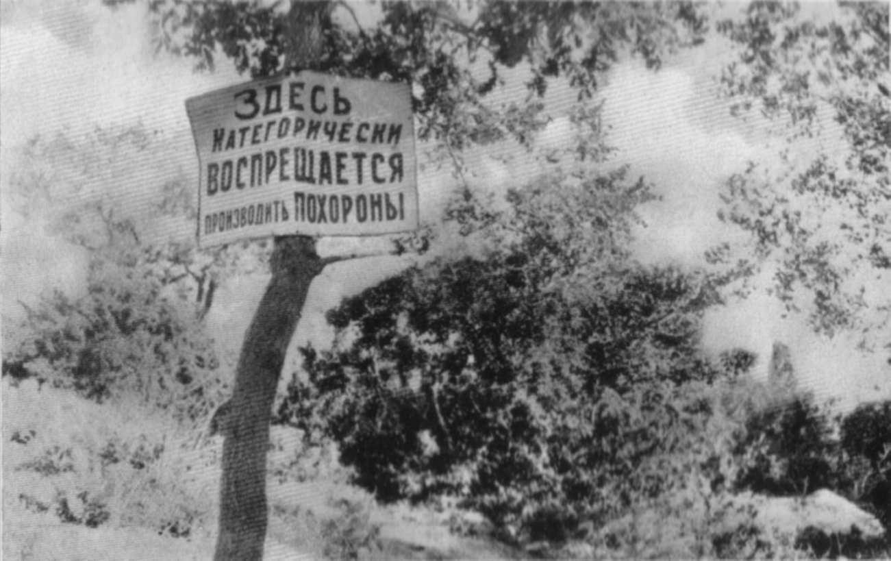 Влада попереджає: «Тут категорично заборонено проводити поховання!»