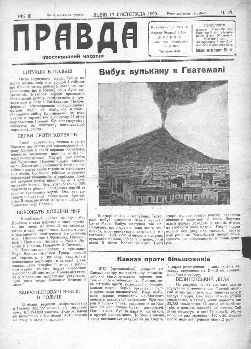 Вибух вулкану у Гватемалі. Кавказ проти більшовиків.