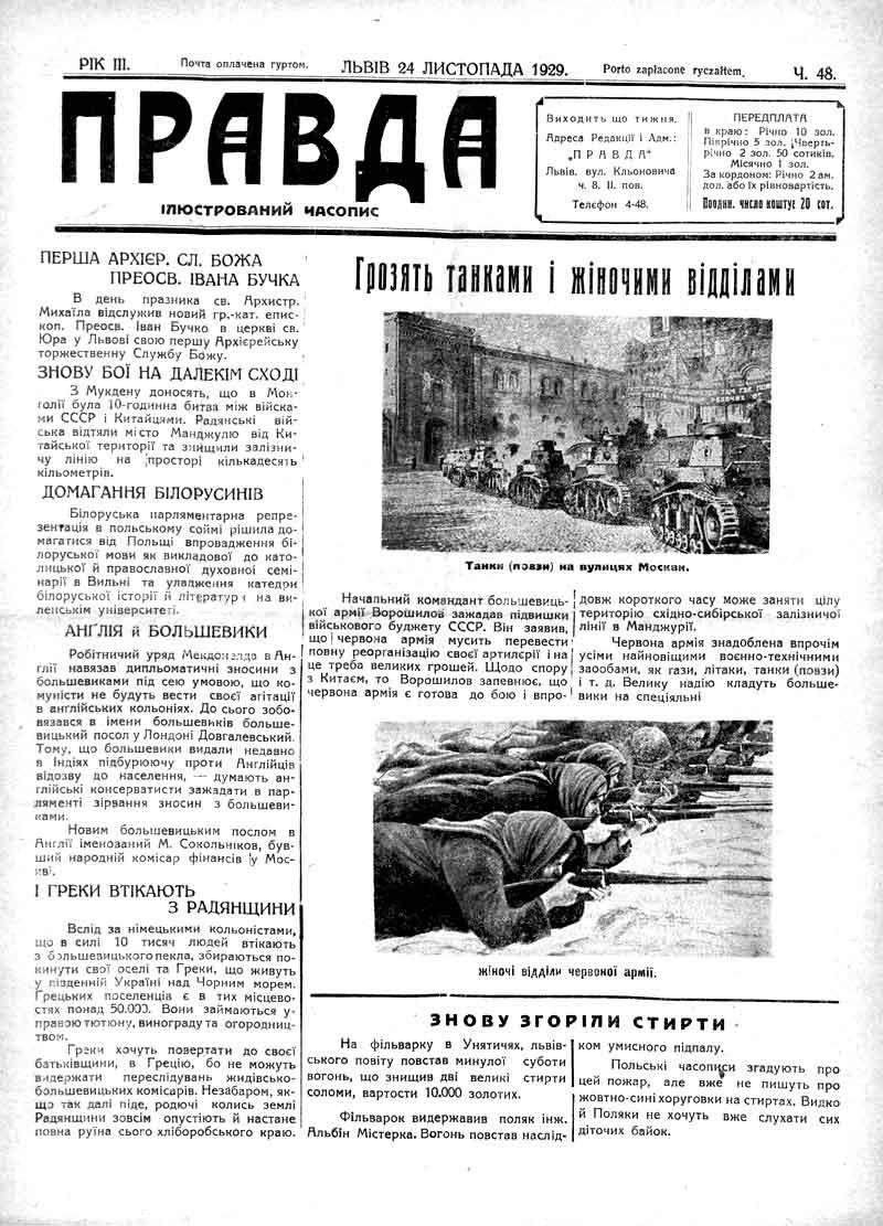 Танки на вулицях Москви. Битва між СРСР і Китаєм на Далекому Сході.