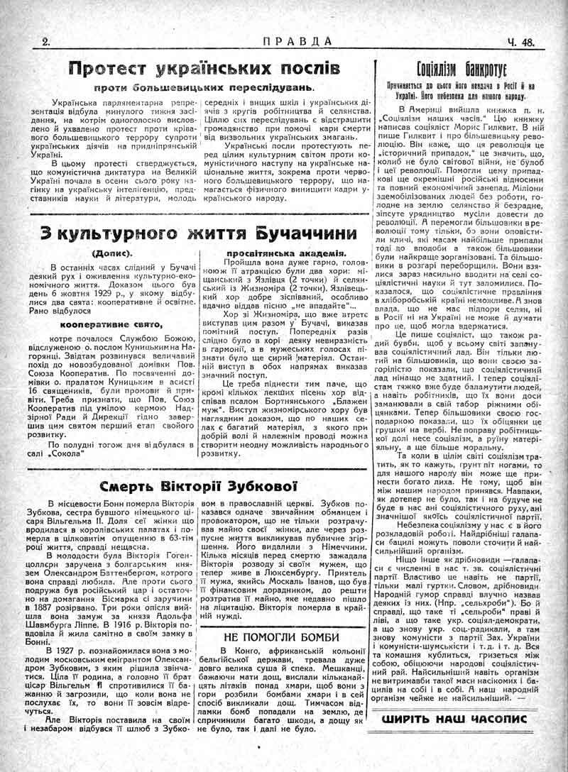 Протест українських послів проти більшовицьких пеерслідувань. Соціалізм банкрутує.