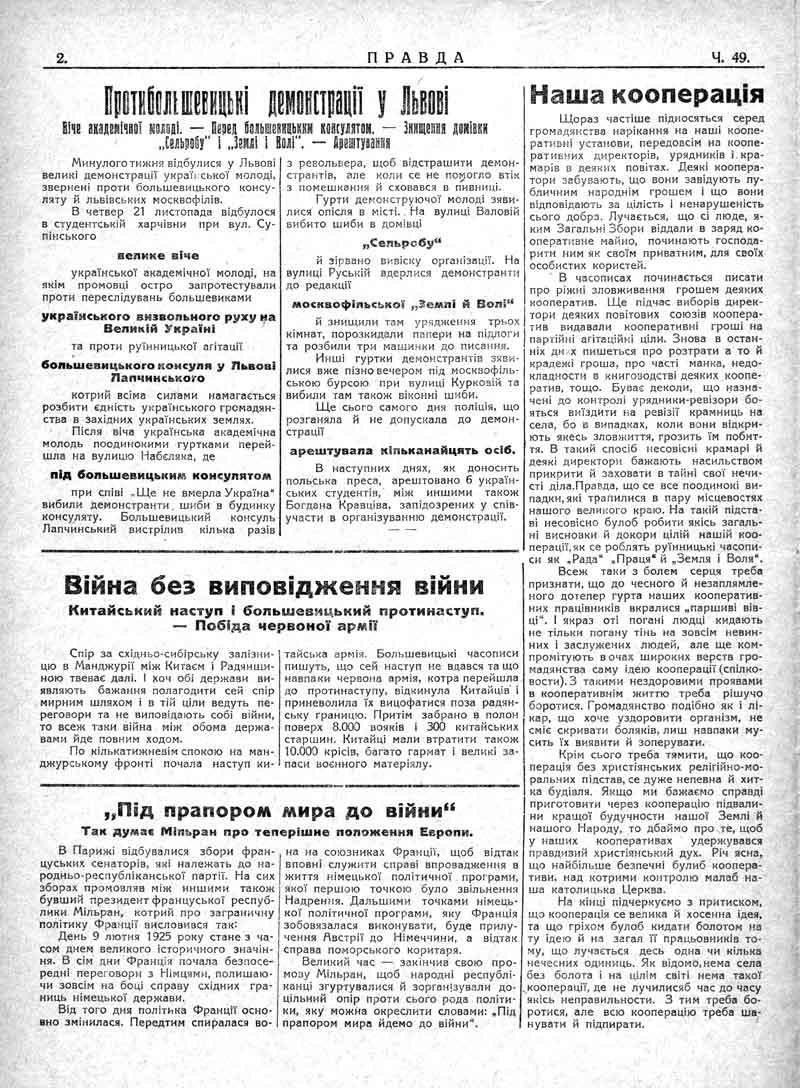 Листопад 1929: Протибільшовицькі демонстрації у Львові. Перемога Червоної Армії в Маньчжурії. Під прапором миру до війни.