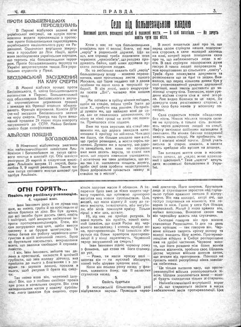 Листопад 1929: Село під більшовицькою владою. Альохін здобув титул світового митця шахової гри.