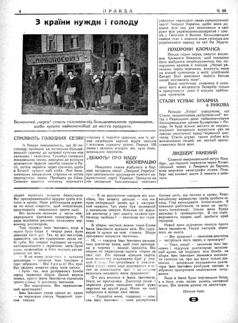 Листопад 1929: Фото з країни нужди і голоду. Стріляють голодних селян на кордонах Радянщини. Сталін усуває Бухаріна і Рикова.