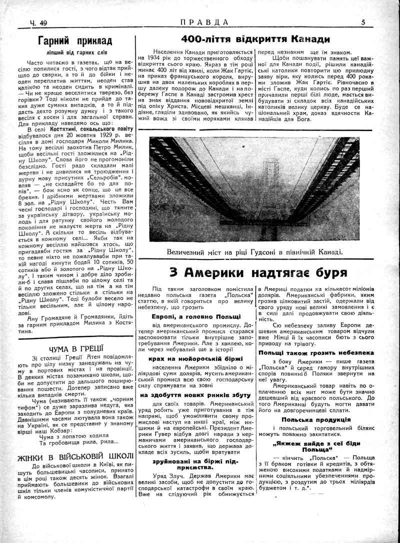 Листопад 1929: 400-річчя відкриття Канади. Чума в Греції. З Америки насувається буря.