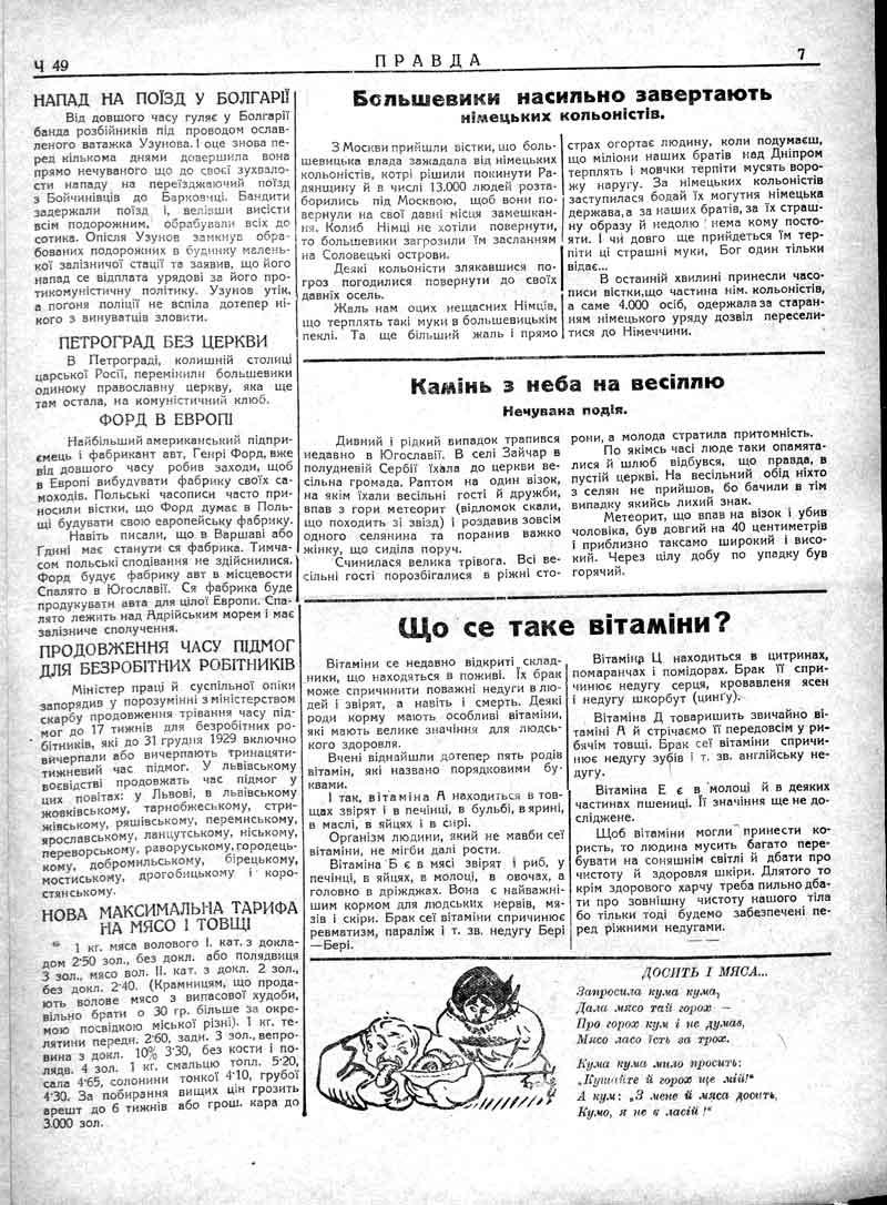 Листопад 1929: Петроград без церкви. Більшовики насильно завертають німецьких колоністів. Що таке вітаміни.