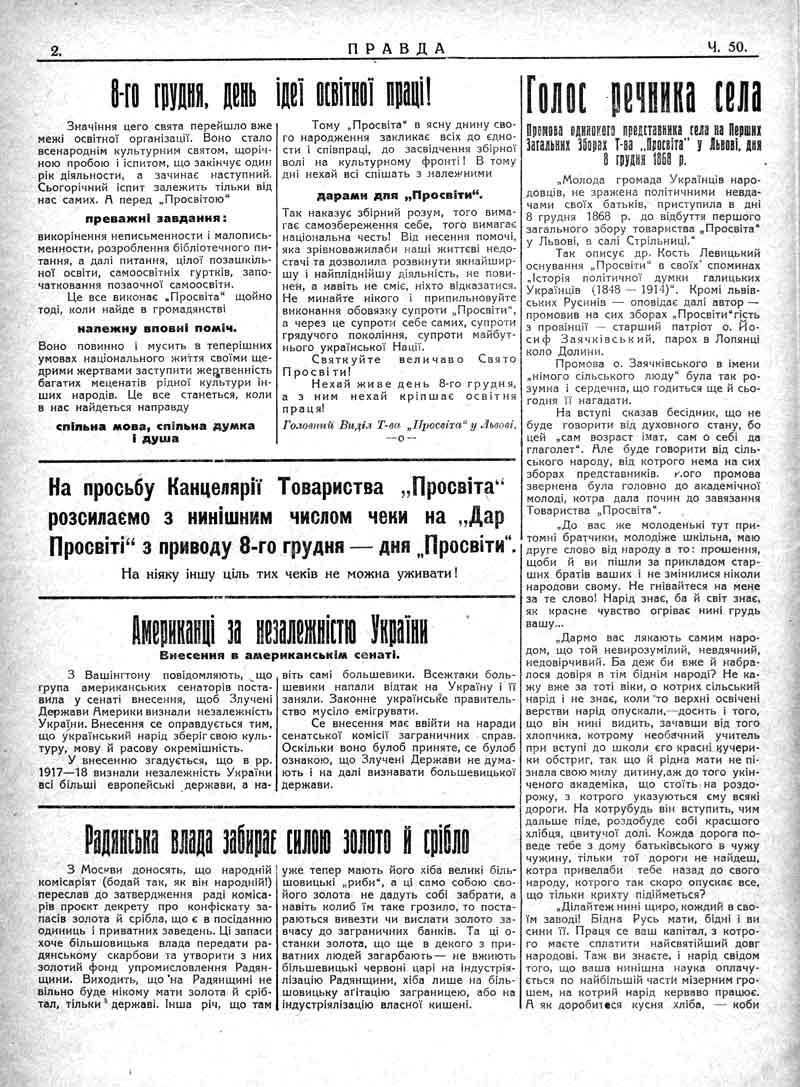 Грудень 1929: Американці за Незалежність України. Радянська влада забирає силою золото та срібло.