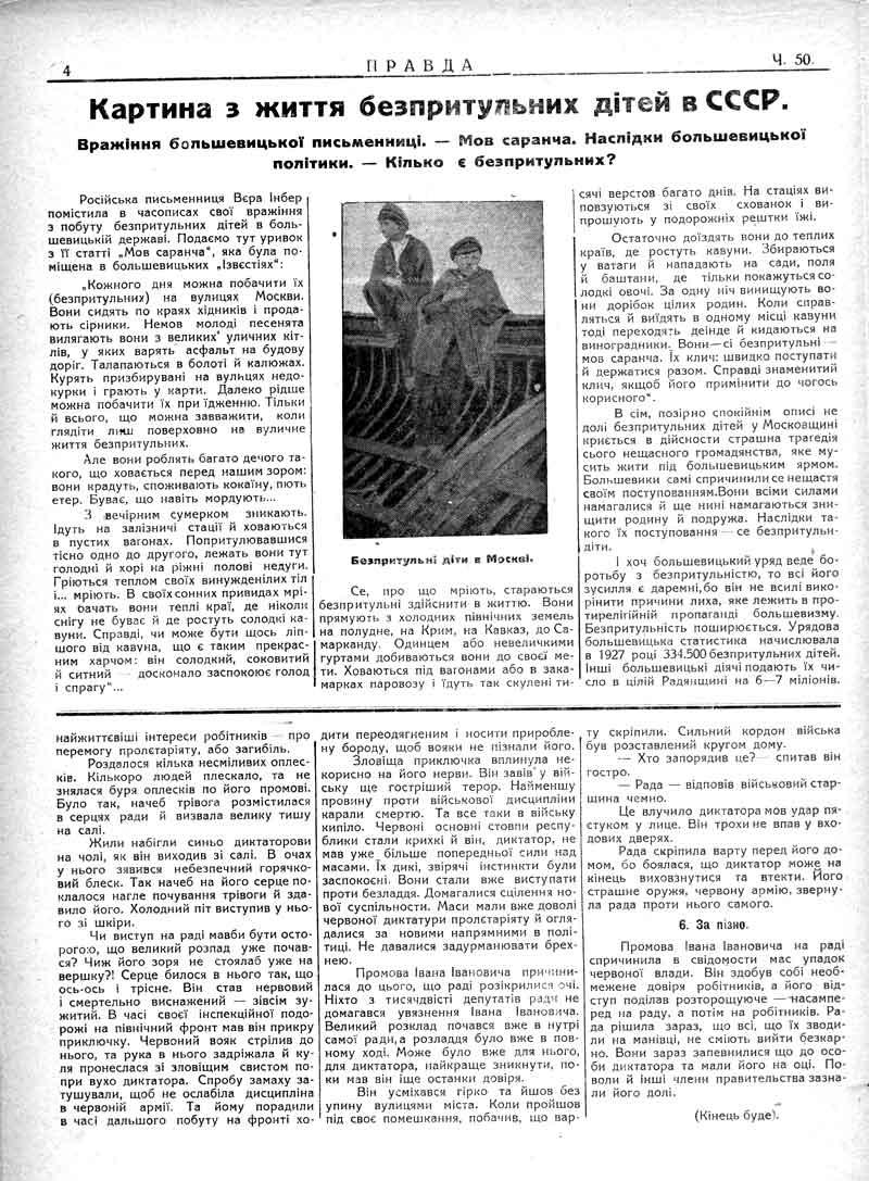 Грудень 1929: Картина з життя безпритульних дітей в СРСР.