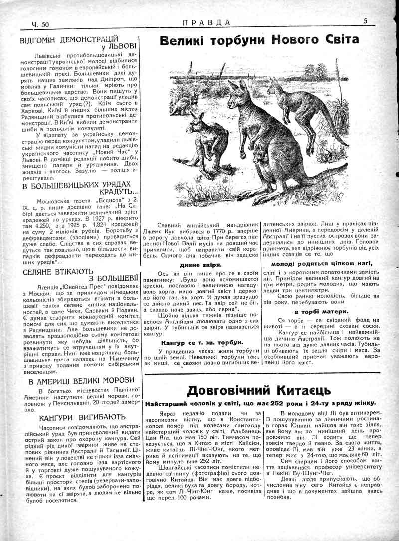 Грудень 1929: В більшовицьких урядах крадуть. Селяни тікають з Більшовії. Загибель кенгуру.
