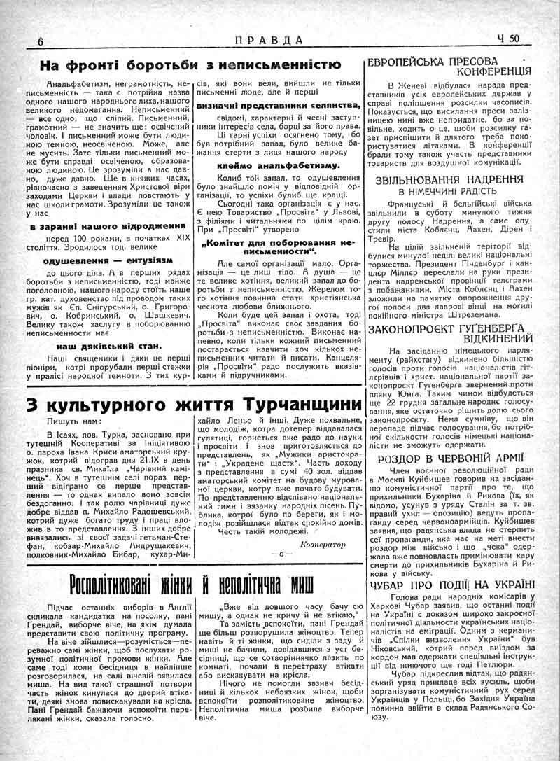 Грудень 1929: На фронті боротьби з неписемністю. Роздор в Червоній Армії. Чубар про події в Україні.