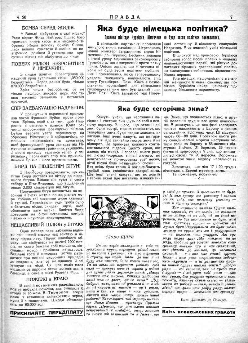 Грудень 1929: Яка буде німецька політика. Понад мільйон безробітних в Німеччині. Яка буде цьогорічна зима.