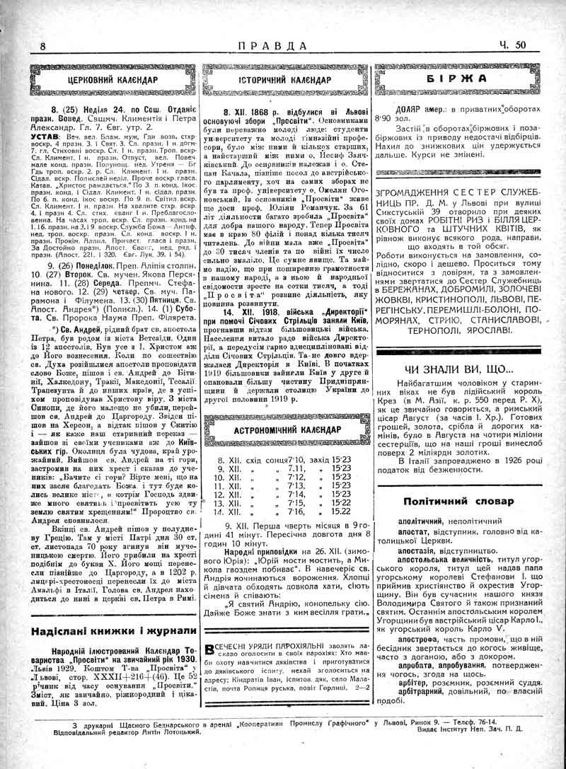 Грудень 1929: Календарі. Біржа. Політичний словник.