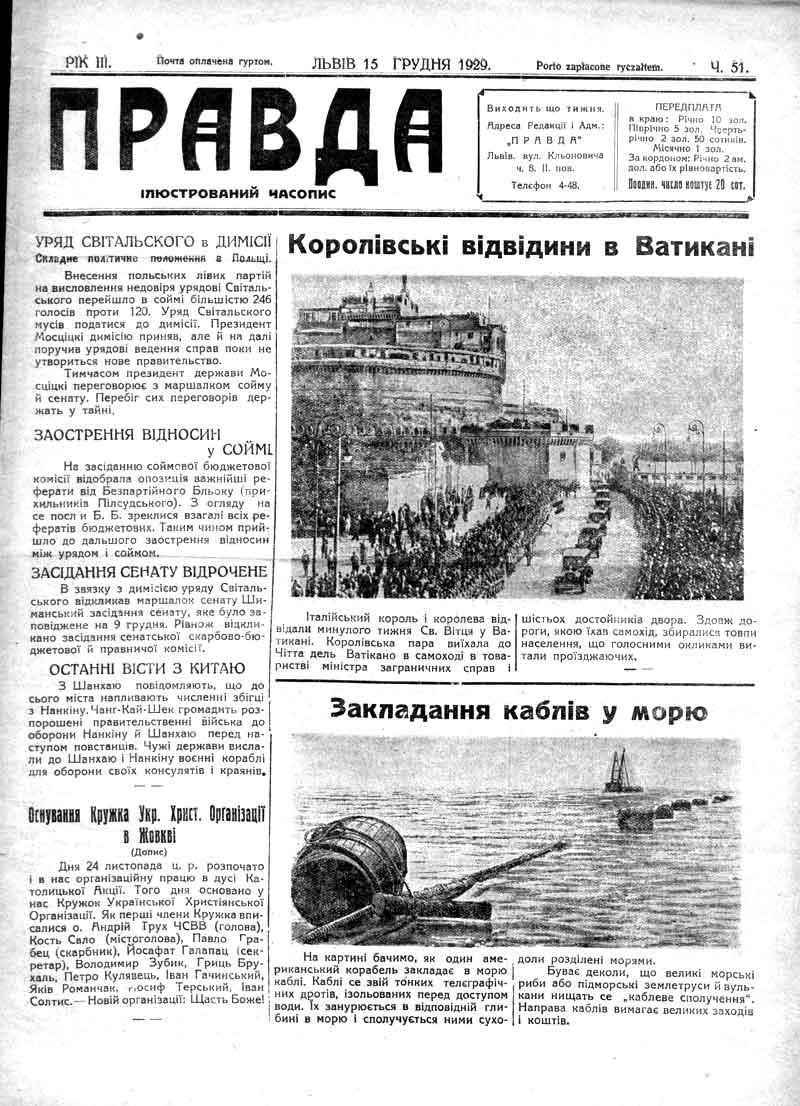 Грудень 1929: Польський уряд Світальського йде у відставку. Урядові війська в Китаї захищають Нанкін та Шанхай. США прокладають телеграфний кабель по дну моря.
