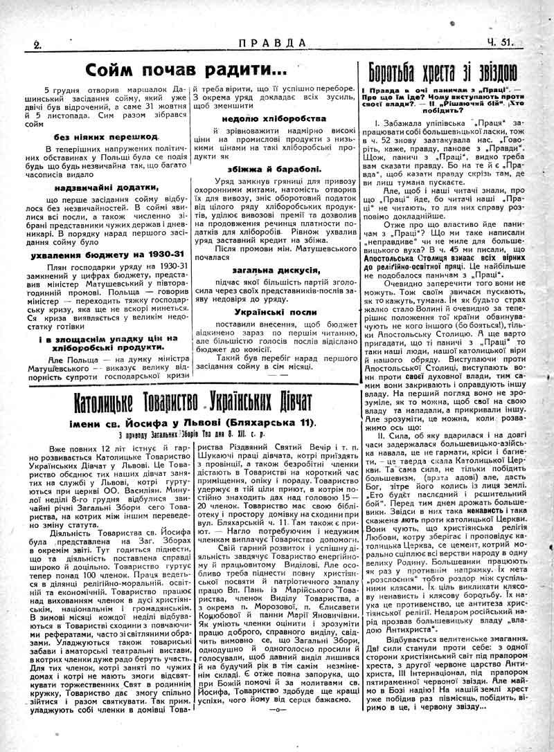 Грудень 1929: Перше засідання польського сейму. Католицьке товариство українських дівчат.