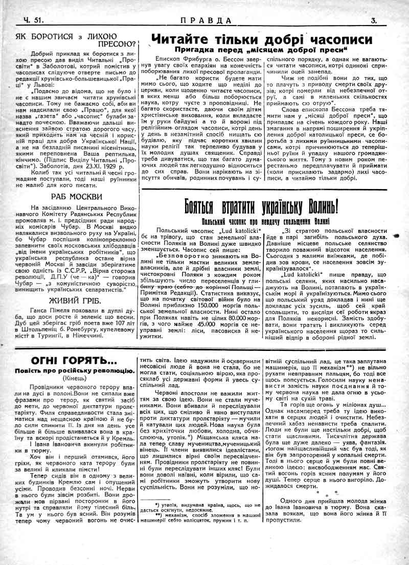 Грудень 1929: Чубар - раб Москви. Поляки бояться втратити українську Волинь.