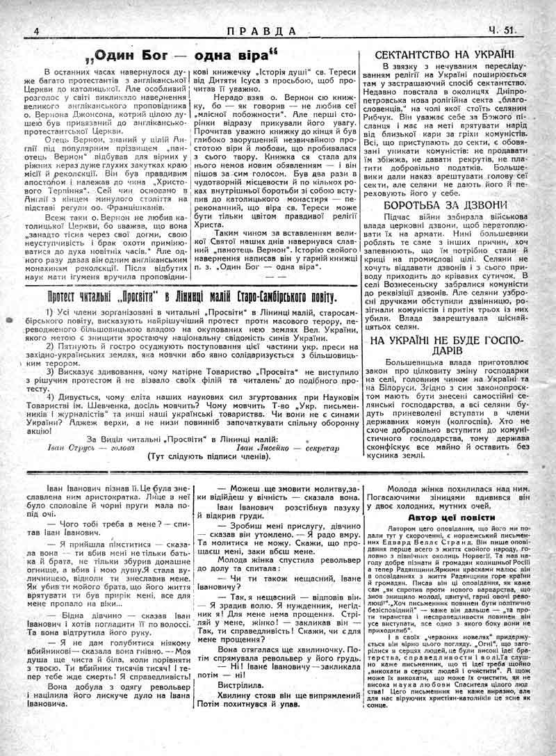 Грудень 1929: Один Бог - одна віра. Сектанство в Україні. Більшовицька влада готує закон про державні комуни (колгоспи)