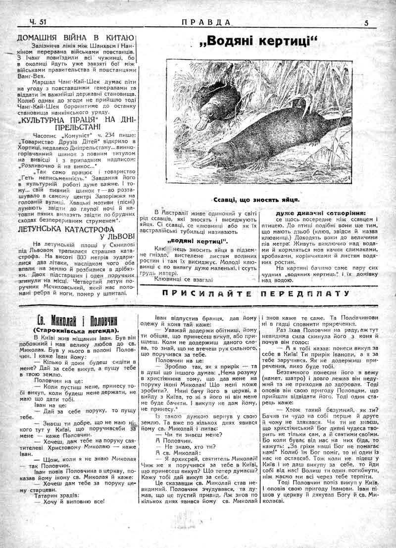 Грудень 1929: Громадянська війна в Китаї. Катастрофа літака у Львові. Австралійські водяні кертиці.