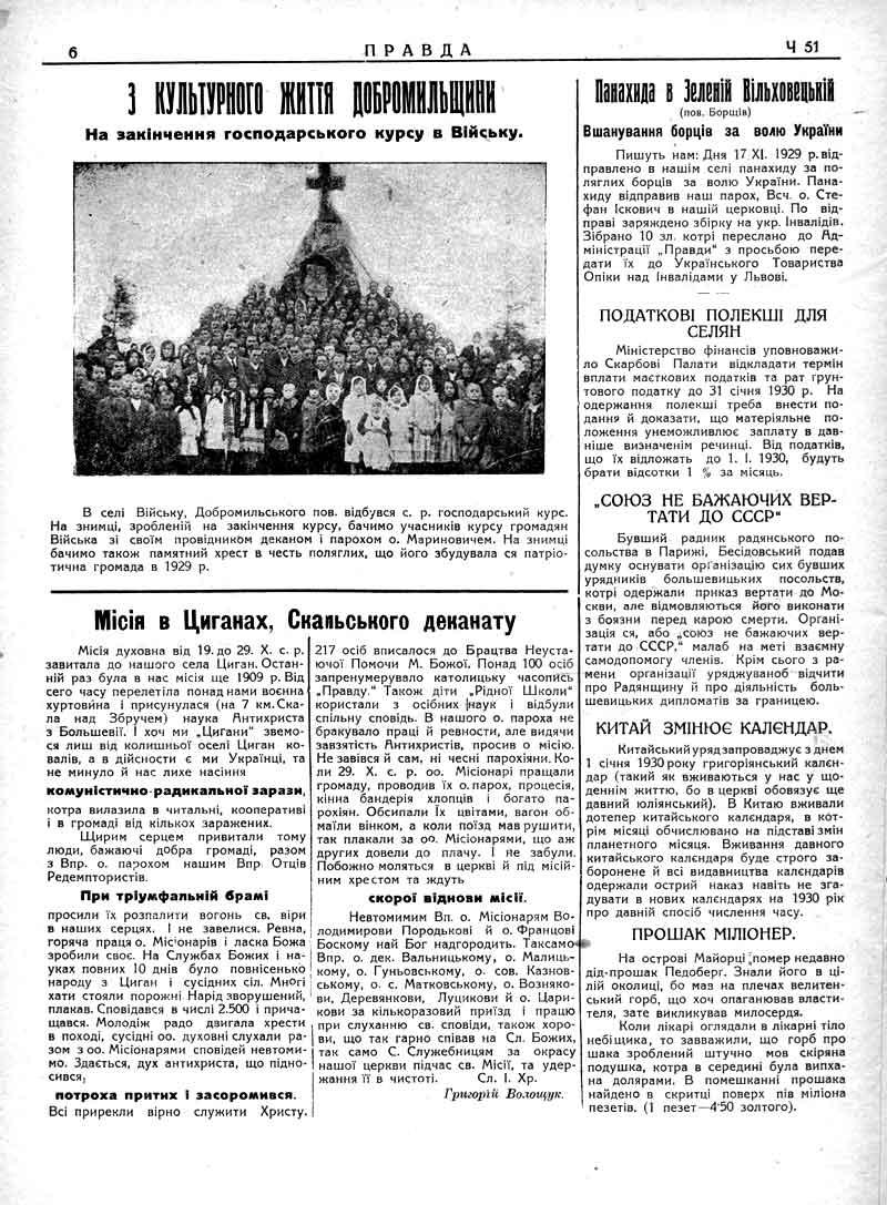 Грудень 1929: Союз небажаючих повертатися до СРСР. Китай змінює календар. З культурного життя Добромильщини.