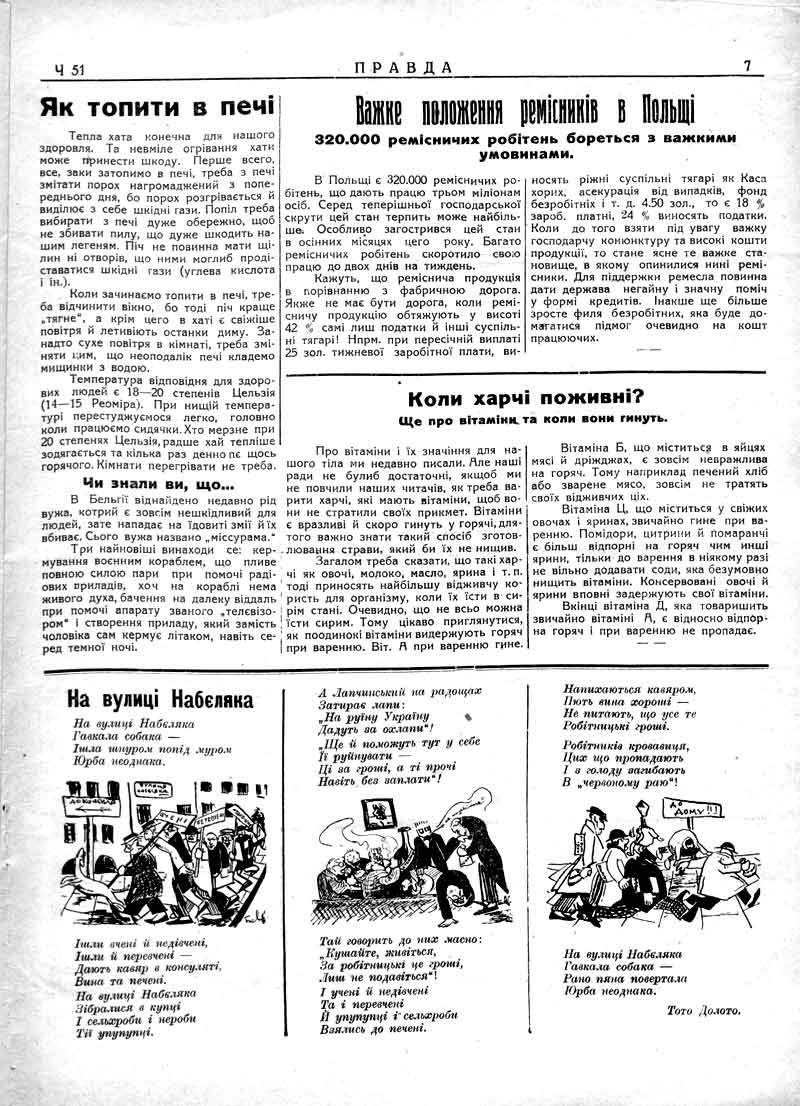 Грудень 1929: Важке положення ремісників у Польщі. Як топити в печі? Коли харчі поживні?