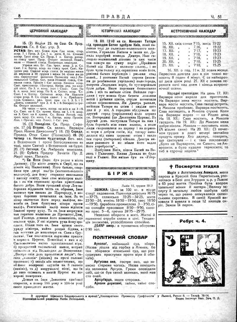 Грудень 1929: Церковний календар. Історичний календар. Астрономічний календар. Політичний словник.