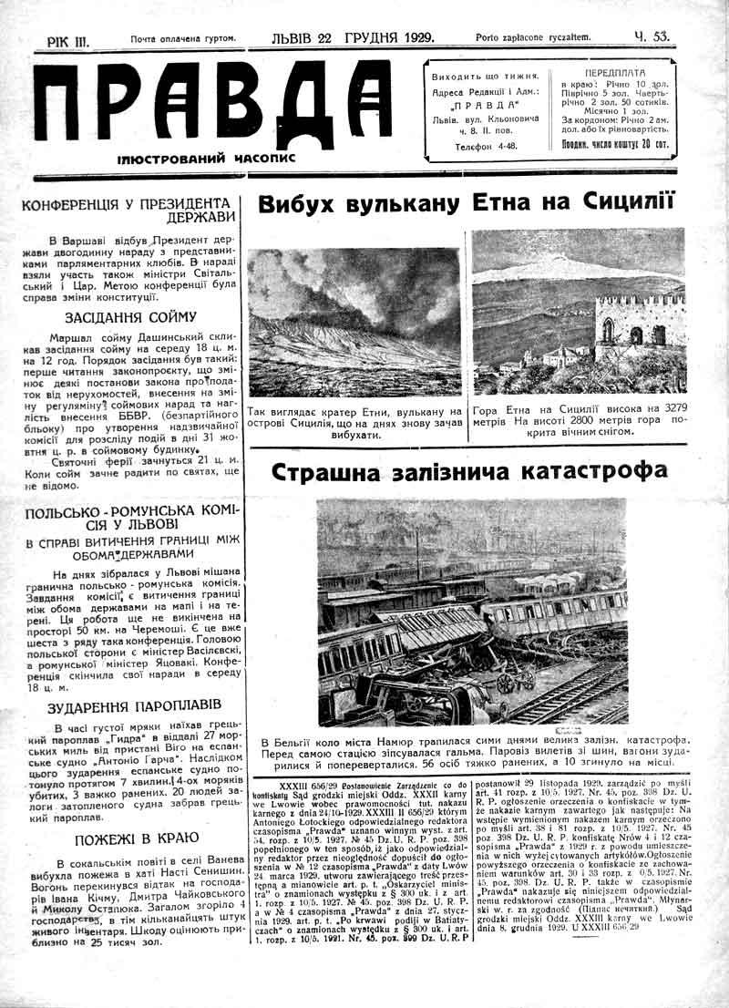 Грудень 1929: Вибух вулкану Етна на Сицилії. Страшна залізнична катастрофа.