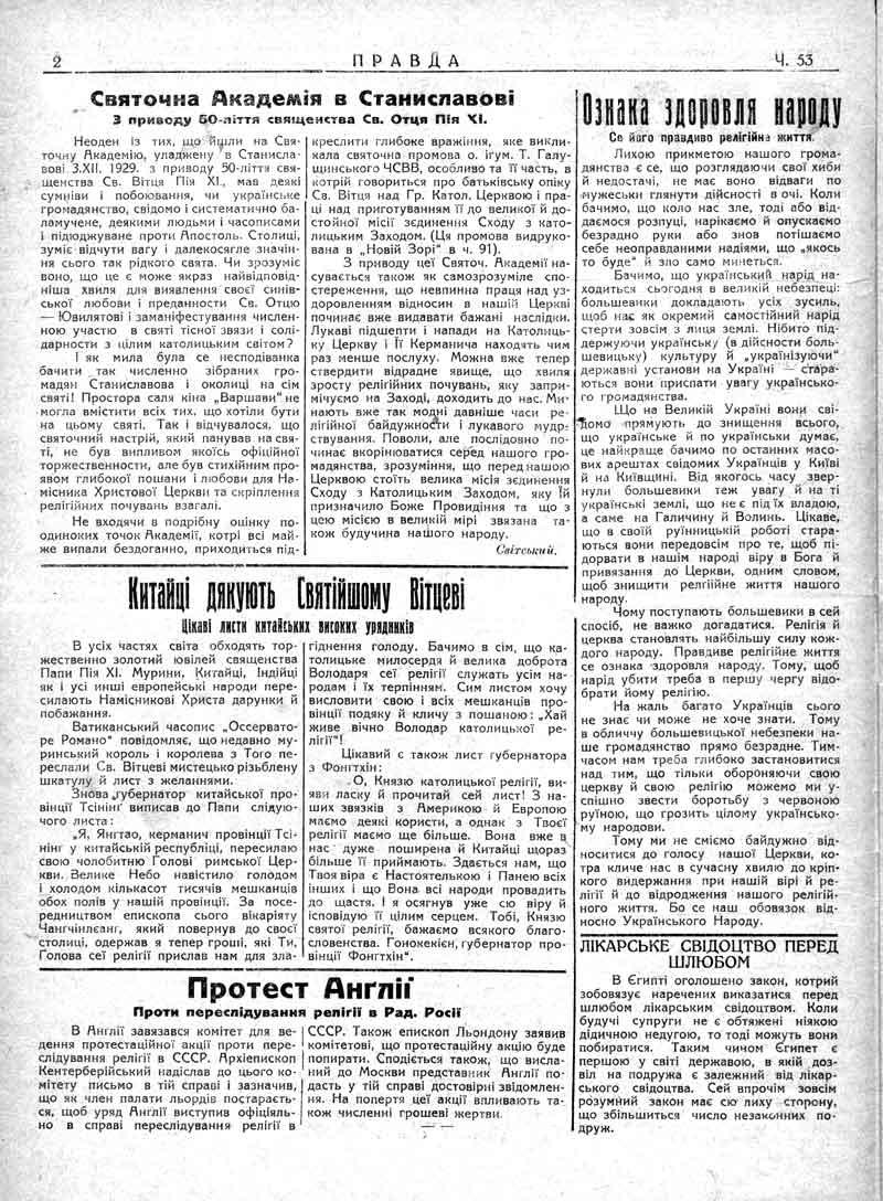Грудень 1929: Китайці дякують Святійшому Отцеві. Протест Англії проти переслідування релігії в Радянській Росії. Ознака здоров`я народу.