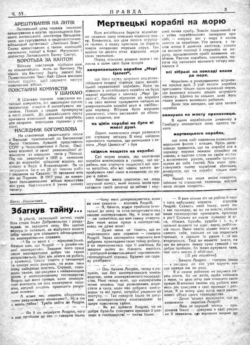 """Грудень 1929: Кораблі з мерцями на морі. Арешти в Литві учасників організації """"Залізний вовк"""". """"Збагнув тайну"""" Кость Ліщинський."""