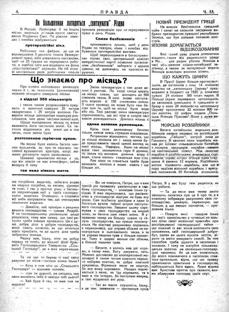 """Грудень 1929: Як більшовики готуються """"святкувати"""" Різдво. Що знаємо про місяць. Морські розбійники з Китаю."""