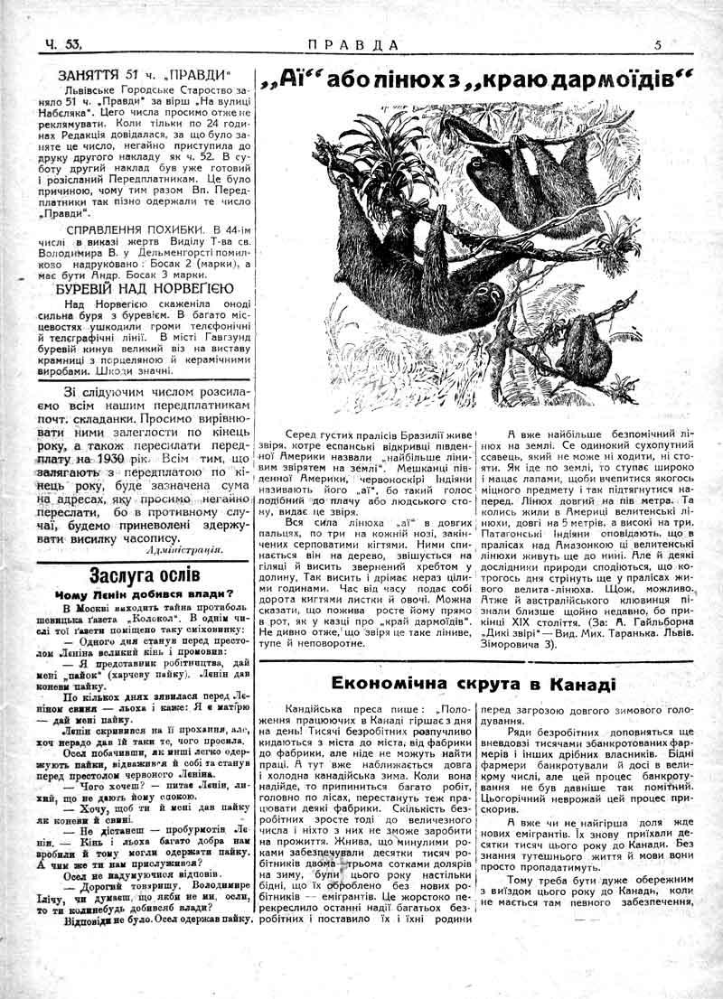 """Грудень 1929: Чому Ленін добивався влади. Лінюх з """"краю дармоїдів"""". Економічна скрута в Канаді."""