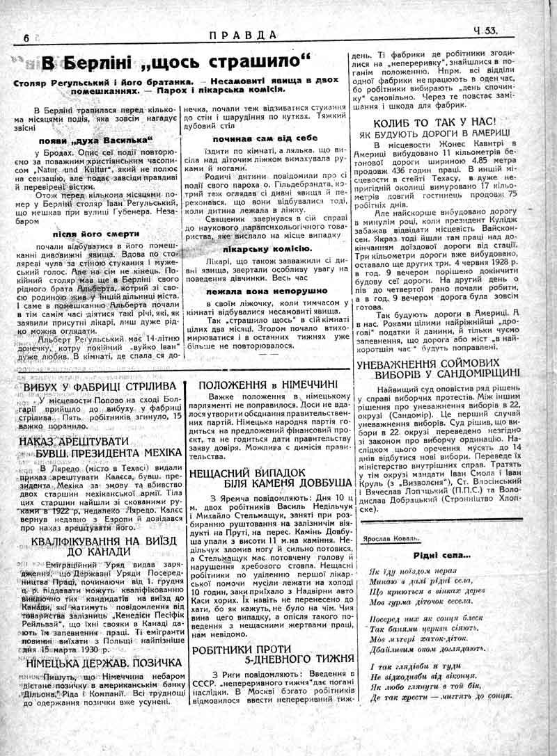 """Грудень 1929: Робітники СРСР проти 5-денного тижня. В Берліні щось """"страшило"""". Як будують дороги в Америці."""