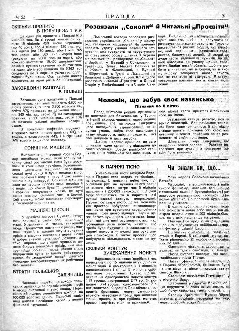 """Грудень 1929: Сонячна машина. В Галичині розпущено товариства """"Соколи"""" та читальні """"Просвіта"""". Чоловік, що забув своє ім`я."""