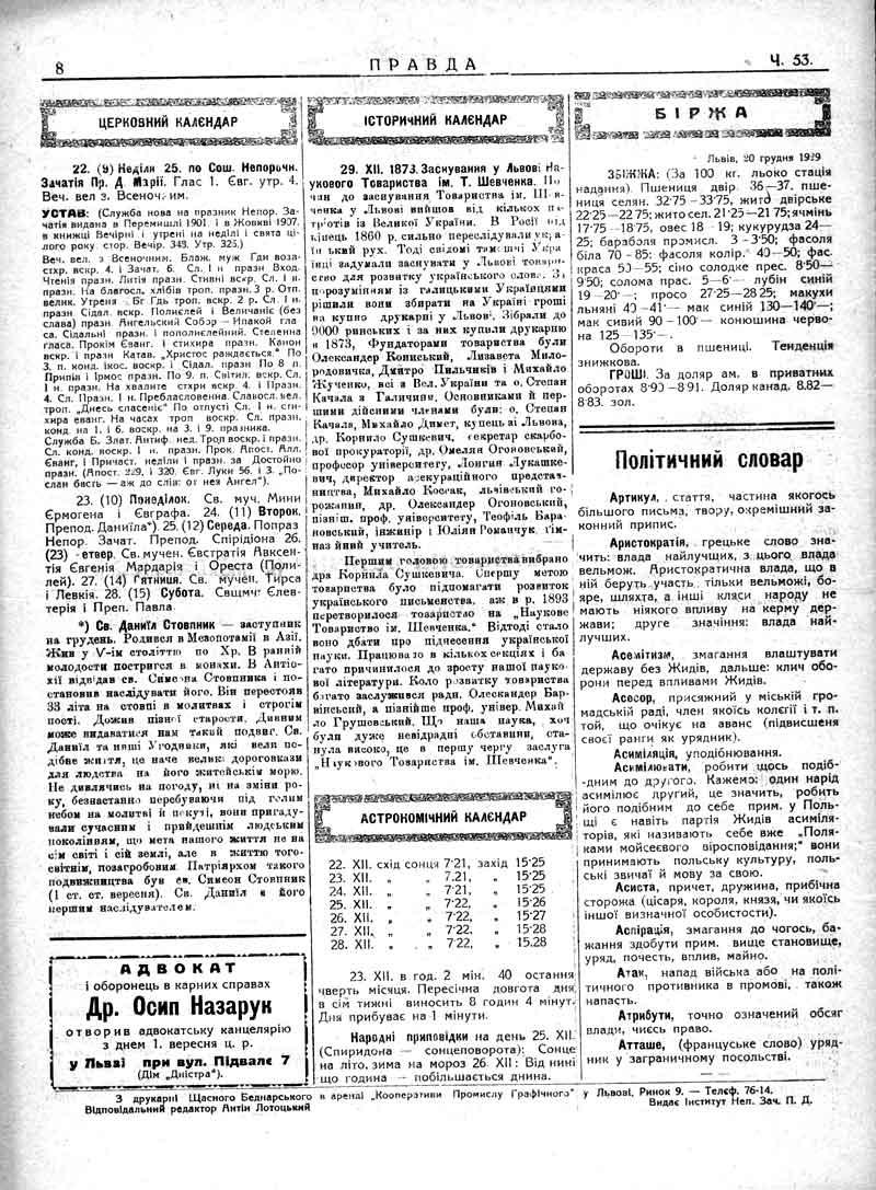 Грудень 1929: Церковний календар. Історичний календар. Політичний словник.