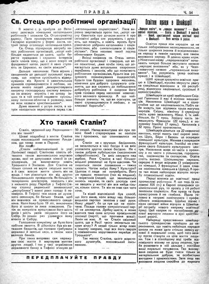 Грудень 1929: Хто такий Сталін? Освіта в Швейцарії. Святий отець про робітничі організації.