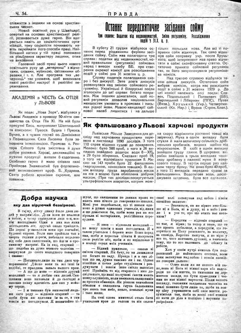 Грудень 1929: Останє передсвяткове засідання сейму. Як фальшовано у Львові харчові продукти.