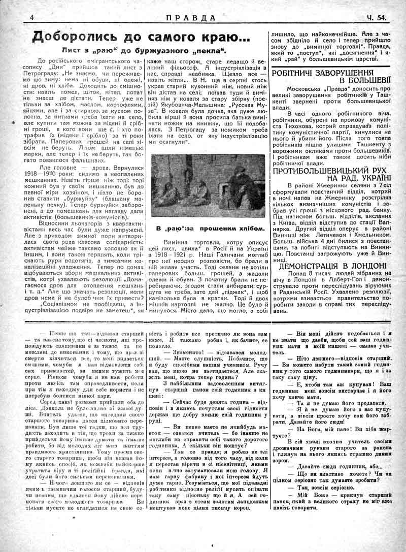"""Грудень 1929: Лист з """"раю"""" до буржуазного """"пекла"""". Робітничі заворушення в Ташкенті. Протибільшовицький рух в радянській Україні."""
