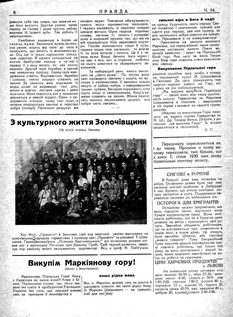 Грудень 1929: З культурного життя Золочівщини. Пересторога для емігрантів.