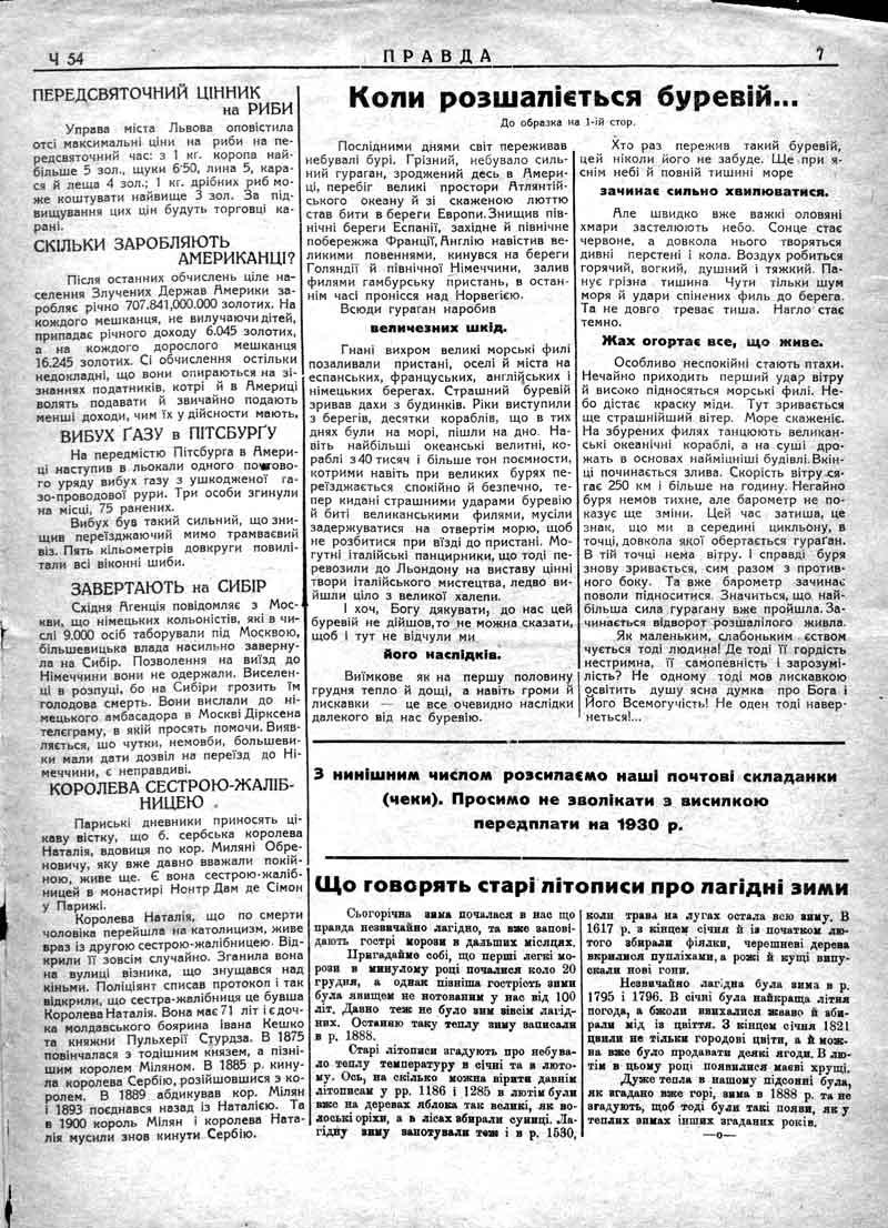 Грудень 1929: Скільки заробляють американці? Німців завертають на Сибір. Що говорять старі літописи про лагідні зими?