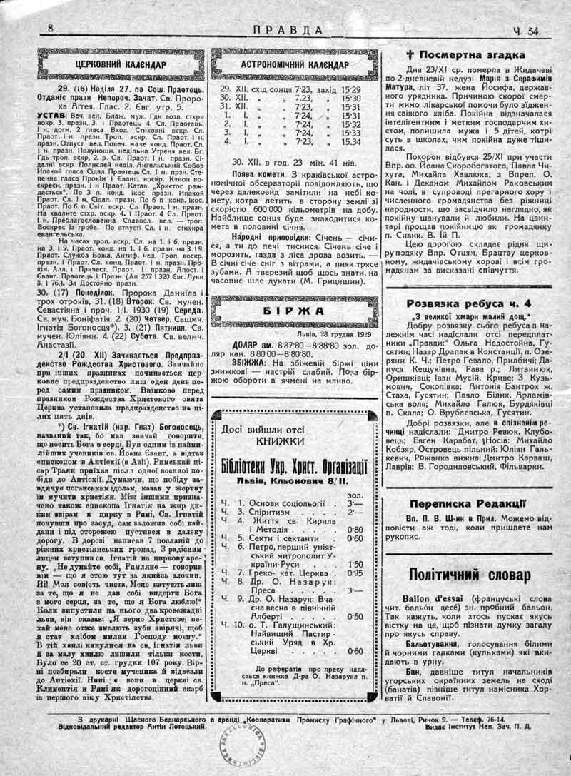 Грудень 1929: Церковний календар на наступний тиждень. Політичний словник.